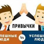 Как привычки людей влияют на их успех в жизни